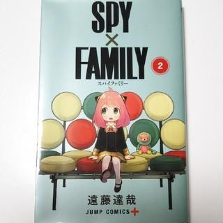 集英社 - SPY×FAMILYスパイファミリー 2巻 遠藤達哉