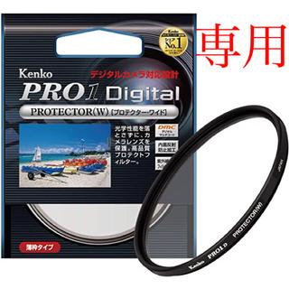 ケンコー(Kenko)の【新品】薄枠/Kenko PRO1D プロテクター(W)77mm(フィルター)