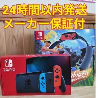 ニンテンドースイッチ(Nintendo Switch)の連休セール ニンテンドースイッチ ネオンカラー リングフィットアドベンチャー(家庭用ゲーム機本体)