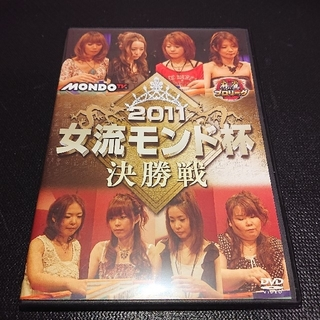 麻雀プロリーグ 2011女流モンド杯 決勝戦 DVD(趣味/実用)