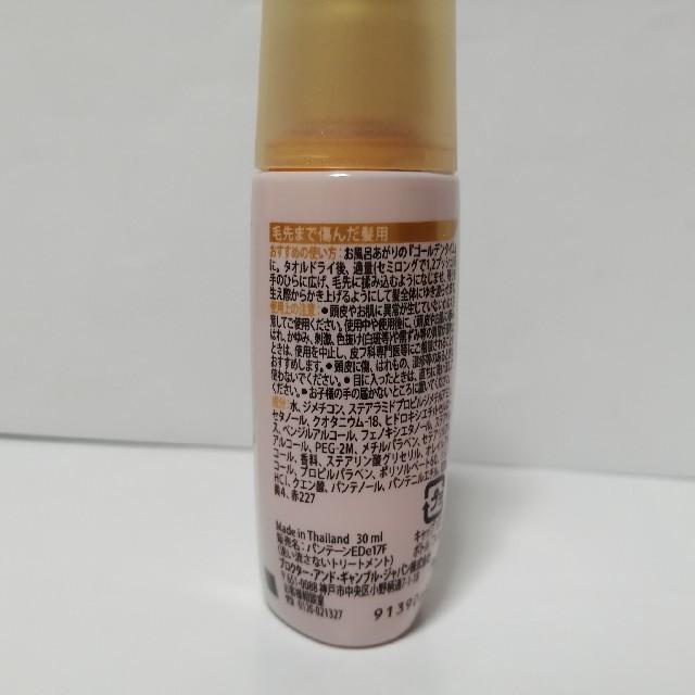 P&G(ピーアンドジー)のP&G パンテーン トリートメント インテンシブ ヴィタミルク 30ml コスメ/美容のヘアケア/スタイリング(トリートメント)の商品写真