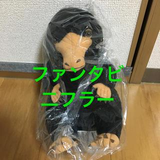 ユニバーサルスタジオジャパン(USJ)のファンタビ ぬいぐるみ(キャラクターグッズ)