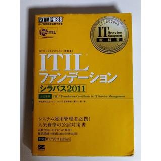 ショウエイシャ(翔泳社)のITILの本(資格/検定)