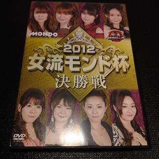 麻雀プロリーグ 2012女流モンド杯 決勝 DVD(趣味/実用)