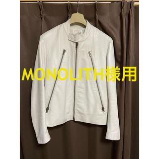 マルタンマルジェラ(Maison Martin Margiela)のマルジェラ ハの字 レザーライダースジャケット ホワイト 48(ライダースジャケット)