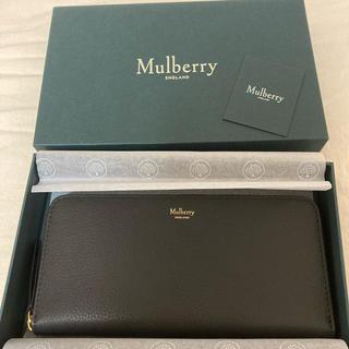 マルベリー(Mulberry)の新品⭐️マルベリー 長財布(財布)
