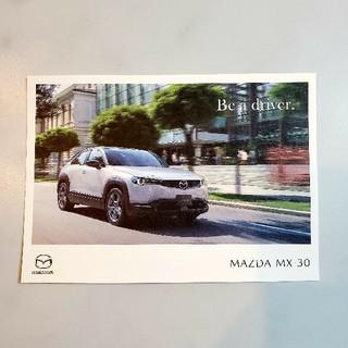 マツダ(マツダ)のマツダ MAZDA MXー30 ポストカード グッズ 非売品(ノベルティグッズ)