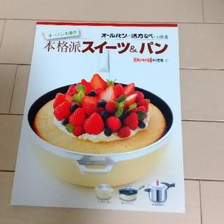 アサヒケイキンゾク(アサヒ軽金属)のオールパン 活力なべで作る 本格派スイーツ&パン(料理/グルメ)