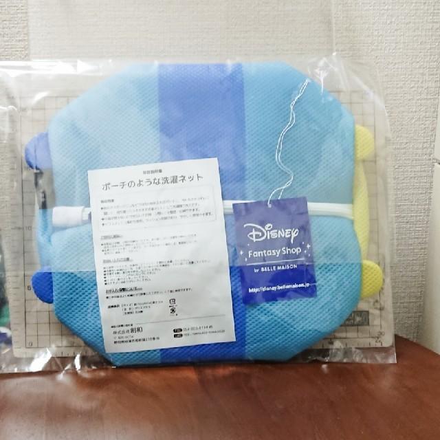 Disney(ディズニー)の【送料込み】ポーチのような洗濯ネット(エイリアン)【ツムツム】 インテリア/住まい/日用品の日用品/生活雑貨/旅行(日用品/生活雑貨)の商品写真