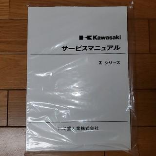 カワサキ(カワサキ)のkawasakiサービスマニュアルZシリーズ(カタログ/マニュアル)