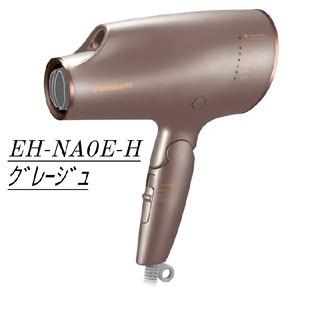 Panasonic - 新品 パナソニック 最新 ヘアードライヤー EH-NA0E-H グレージュ