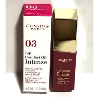 クラランス(CLARINS)のクラランス CLARINS リップオイル 03 インテンス ラズベリー(リップグロス)
