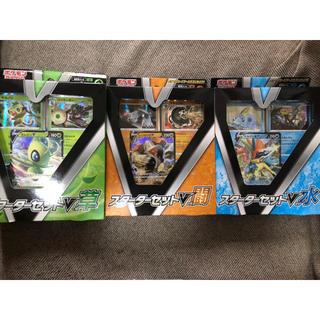 ポケモン(ポケモン)のポケモンカード スターターセットV 3セットまとめ売り ポケモンソード&シールド(Box/デッキ/パック)