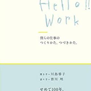 ミナペルホネン(mina perhonen)のminaperhonen 🎃 皆川明 さん著「 hello!! Work 」(ファッション/美容)