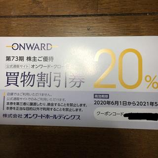 ニジュウサンク(23区)のオンワード20%割引券(ショッピング)