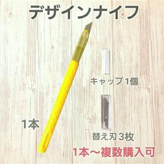新品未使用 デザインナイフ 替刃セット漫画、ペーパークラフト、プラモデル、(はさみ/カッター)