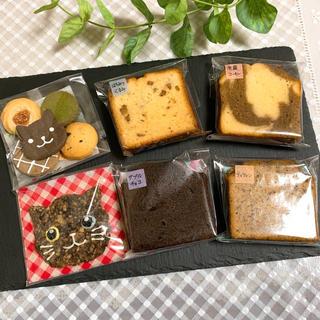 数量限定 手作り焼き菓子セット