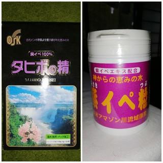 「紫イペ粒」&「タヒボの精」セット(健康茶)