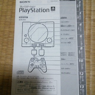 プレイステーション(PlayStation)のplaystation 取扱説明書 SCPH-5500(家庭用ゲーム機本体)