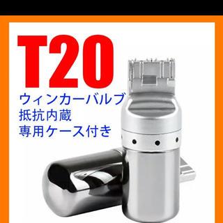 T20 LED ウインカー ステルス バルブ ホワイト 4個 改良型 爆光6
