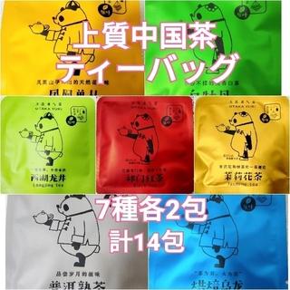 *高級*中国茶テトラティーバッグ7種(各2包)(茶)
