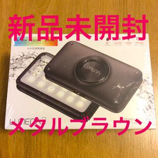 ルーメナー2  LEDランタン メタルブラウン 【新品未開封】(ライト/ランタン)