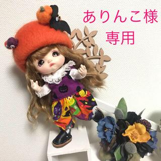 ありんこ様専用(人形)