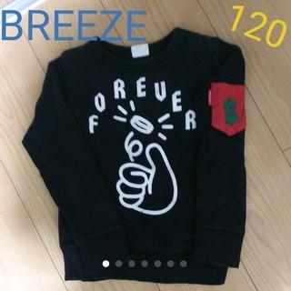 BREEZE - ブリーズ  トレーナー スウェット  120