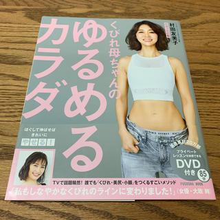 くびれ母ちゃんのゆるめるカラダ DVD付き(健康/医学)
