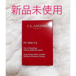クラランス(CLARINS)のクラランス フィックス メイクアップ ミスト(その他)