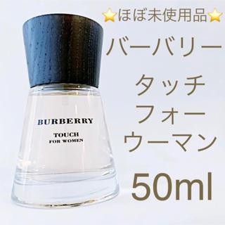 バーバリー(BURBERRY)の⭐️ほぼ未使用品⭐️バーバリー タッチフォーウーマン EDP SP 50ml(香水(女性用))