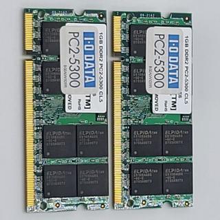 アイオーデータ(IODATA)のアイオデータ ノート用メモリ 1GB PC2-5300  2枚セット(PCパーツ)