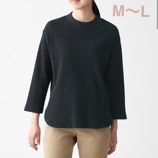 ムジルシリョウヒン(MUJI (無印良品))の無印良品   インド綿混ワッフル編み七分袖Tシャツ  婦人M~L・黒 (シャツ/ブラウス(長袖/七分))