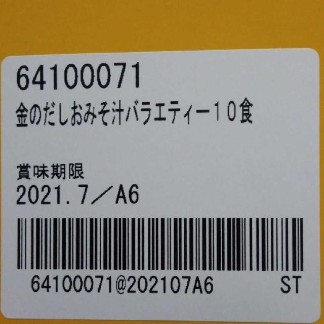 アサヒ(アサヒ)のアマノフーズ 金のだしお味噌汁10食(箱なしです ) 食品/飲料/酒の加工食品(インスタント食品)の商品写真