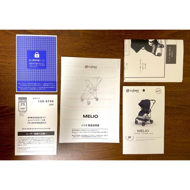 cybex(サイベックス)のサイベックスメリオ アルミ キッズ/ベビー/マタニティの外出/移動用品(ベビーカー/バギー)の商品写真