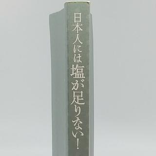 古本「日本人には塩が足りない! ミネラルバランスと心身の健康」 村上譲顕(健康/医学)