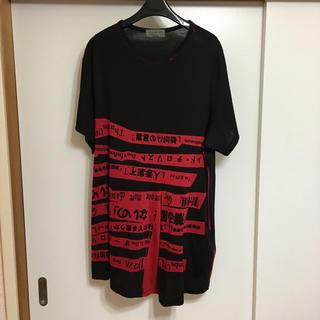 ヨウジヤマモト(Yohji Yamamoto)のYohjiyamamoto POUR HOMME 18SS 着る服ないの (Tシャツ/カットソー(半袖/袖なし))