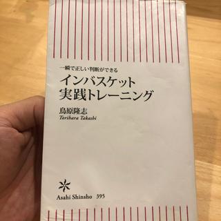 アサヒシンブンシュッパン(朝日新聞出版)の一瞬で正しい判断ができる インバスケット実践トレーニング(ビジネス/経済)