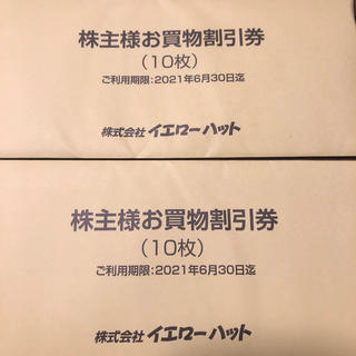 イエローハット 株主優待券6000円分 おまけつき