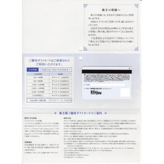 エディオン 株主優待券 15000円分