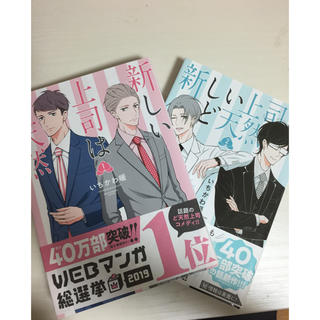 アキタショテン(秋田書店)の新しい上司はど天然 1.2巻(青年漫画)