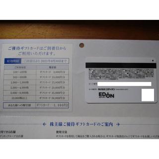 エディオン 株主優待券 9000円分 (3000円分×3枚)