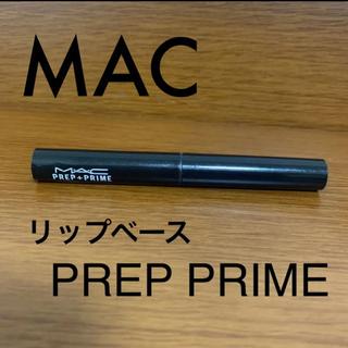 マック(MAC)のMAC★ プレップ プライム リップ 1.7g(リップケア/リップクリーム)