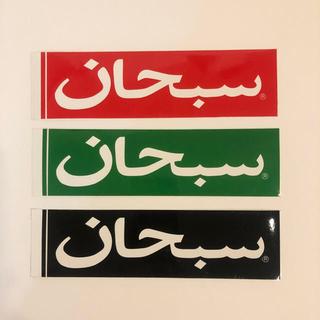 Supreme - Supreme  Arabic boxlogo ステッカー セット