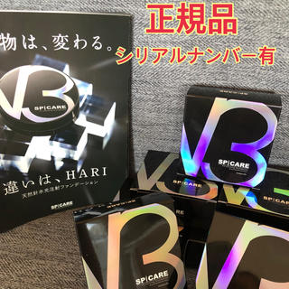 確実正規品★V3ファンデーション★