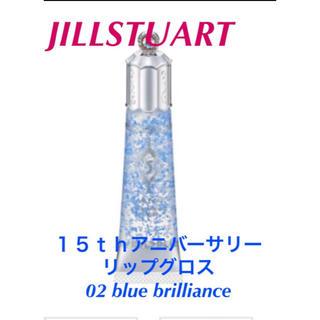 ジルスチュアート(JILLSTUART)のジルスチュアート 15thアニバーサリー リップグロス (リップグロス)