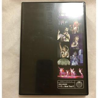 嵐 - 嵐 いざッ、Now Tour!! 2004 DVD