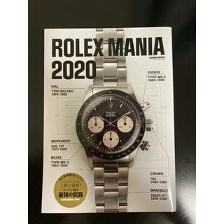 ロレックス(ROLEX)のなかなかなか様専用です。ROLEX MANIA 2020 ロレックス マニア(専門誌)