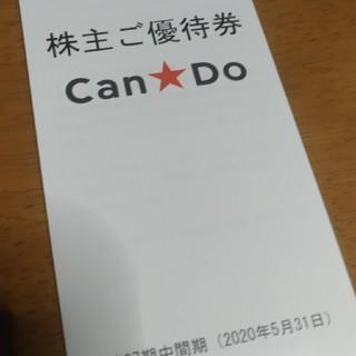 キャンドゥ株主優待券2000円分。