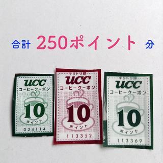 ユーシーシー(UCC)の250ポイント UCCコーヒークーポン🍄(その他)